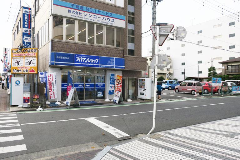 久喜駅からいしはた歯科クリニックまでの道順 その2