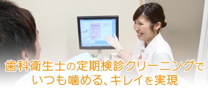 歯科衛生士の定期健診クリーニングでいつでも噛めるキレイを実現