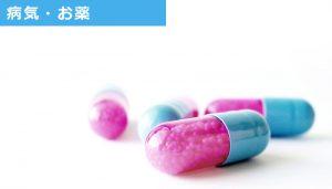 病気 お薬について