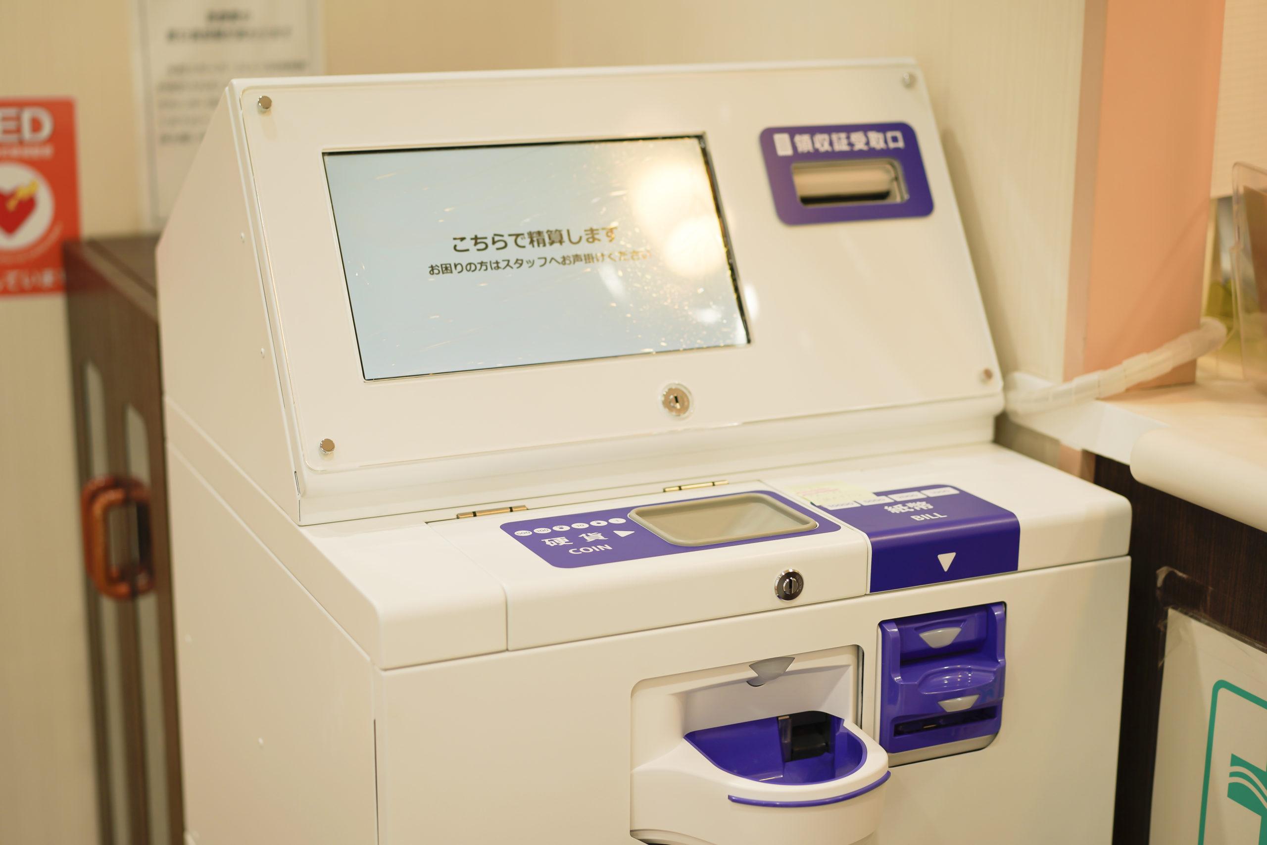 久喜市いしはた歯科クリニック 自動会計システム