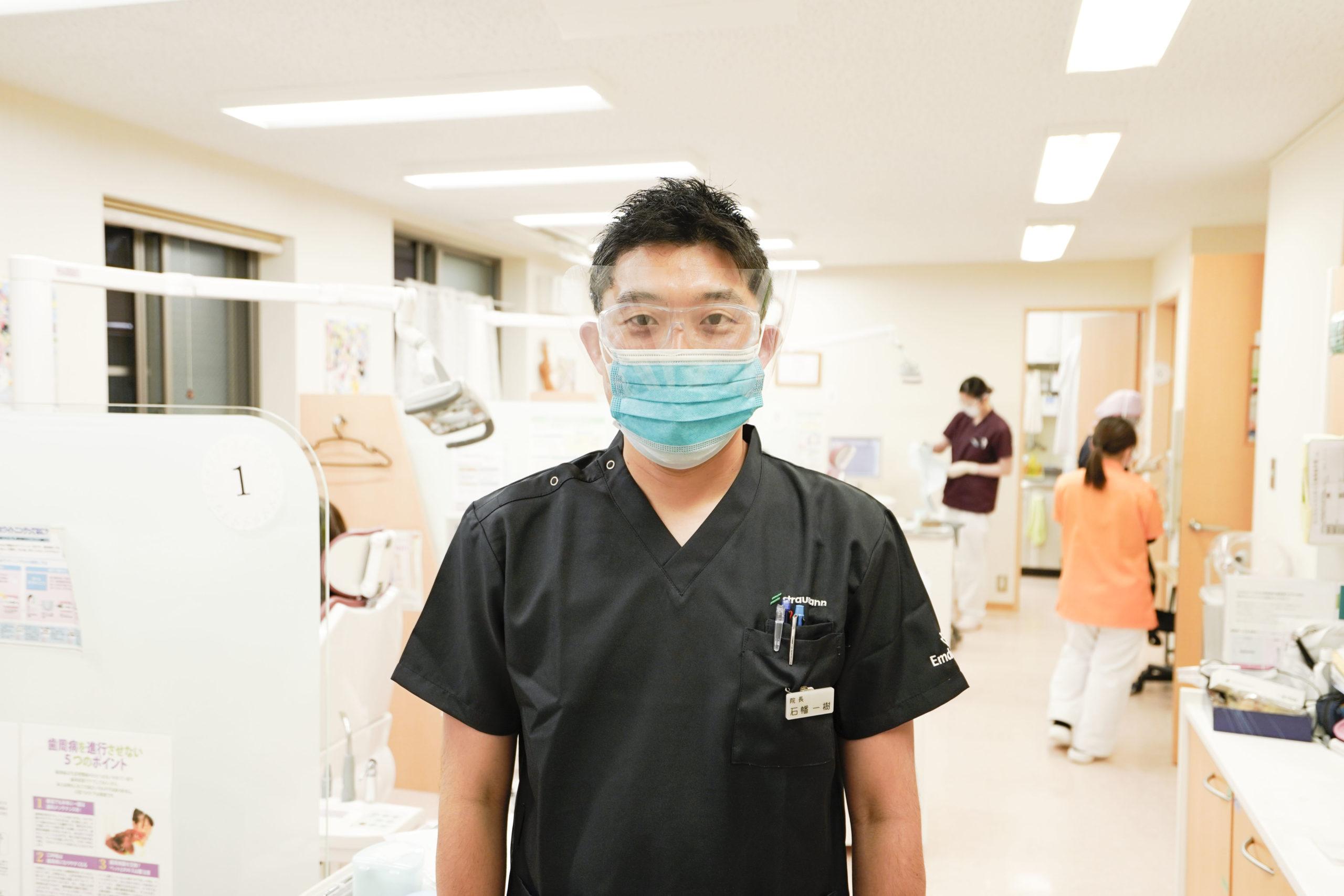 いしはた歯科クリニック フェイスガード感染症対策